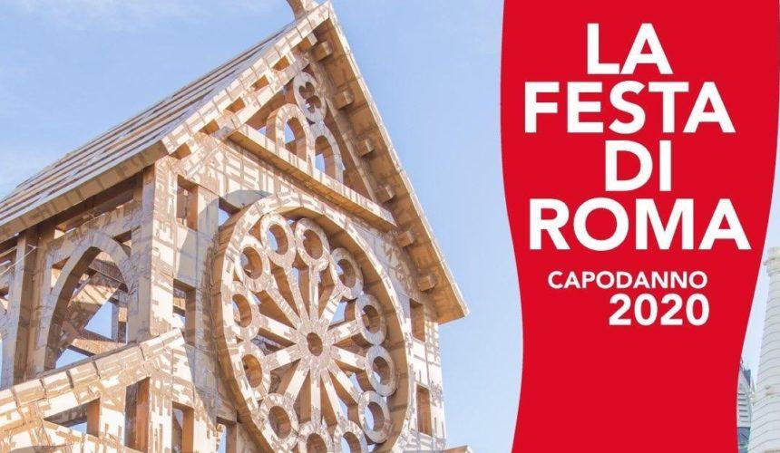 Il Teatro di Roma vi invita…